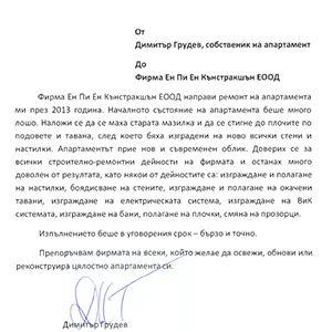 Testominal from Dimitar Grudev