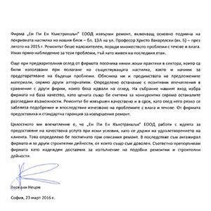 Testominal from Veselin Netsov